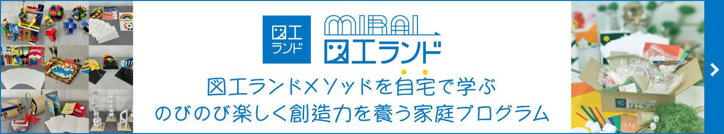 mirai図工ランド